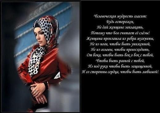 анальных красивые слова женщине на востоке кадры